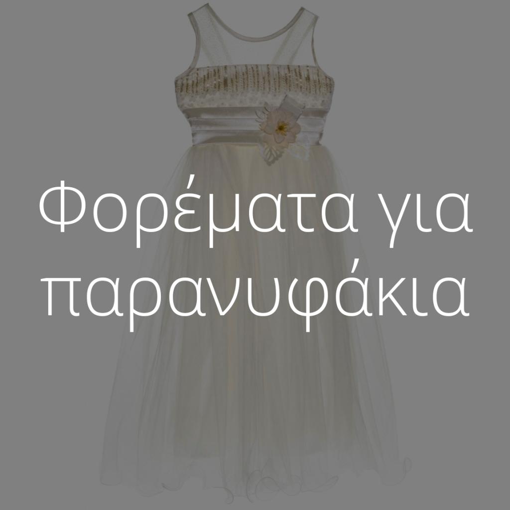 Φορέματα για παρανυφάκια