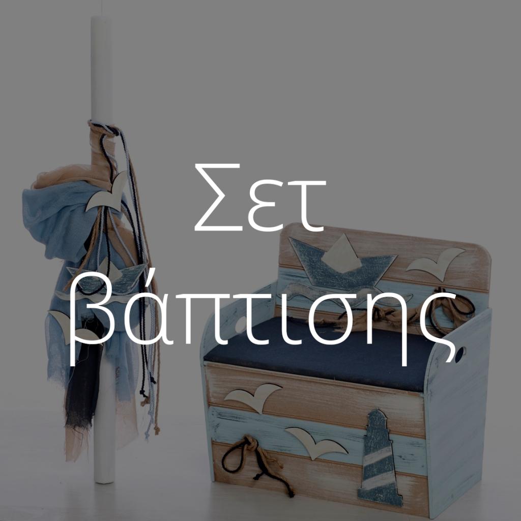 Σετ βάπτισης για αγόρια