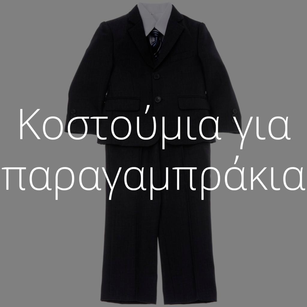 Κοστούμια για παραγαμπράκια