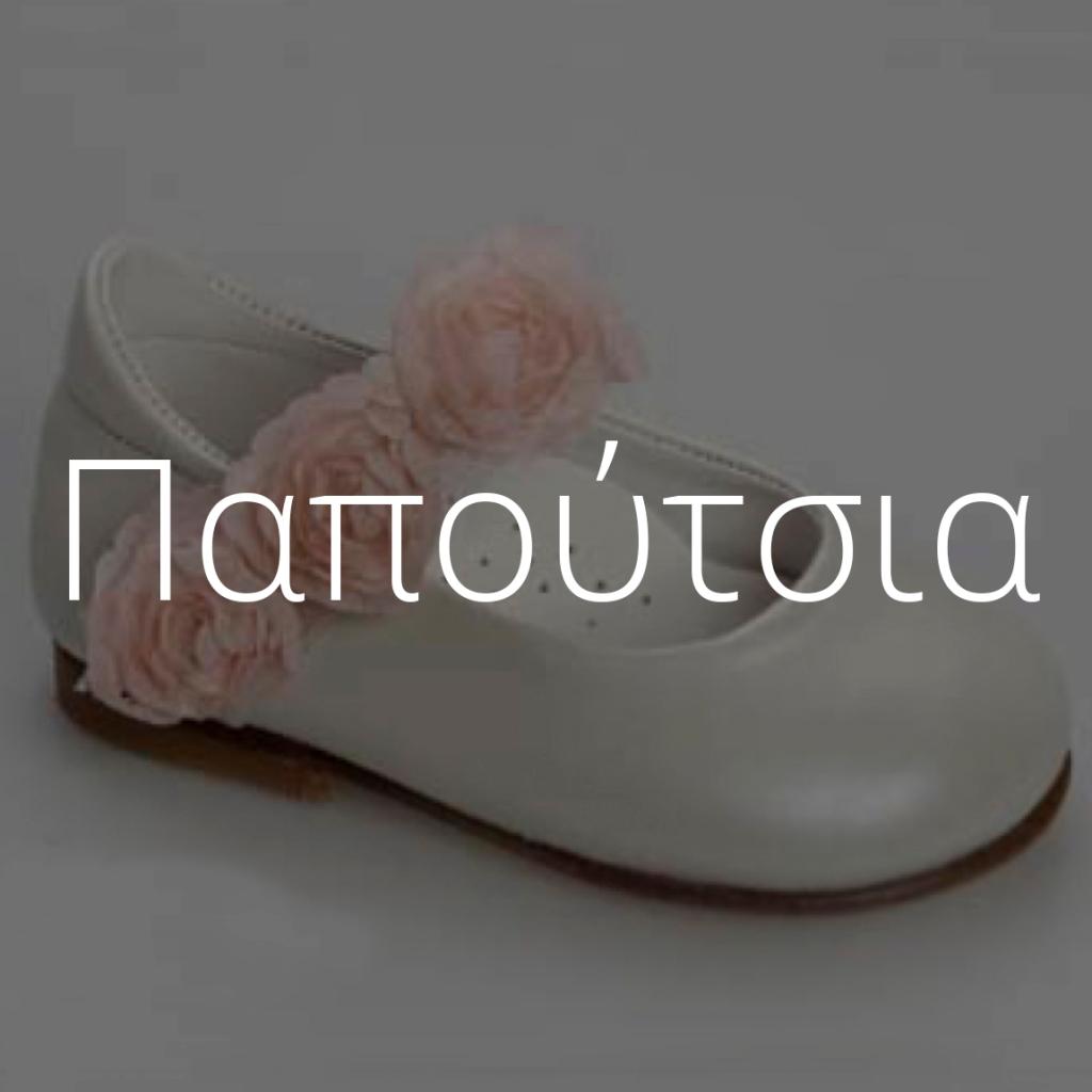 Παπούτσια βάπτισης για κορίτσια